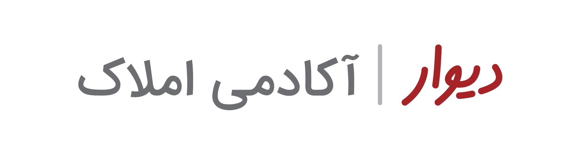 آکادمی املاک دیوار - مرجع علمی آموزش مشاوره املاک و مدیریت آژانس املاک